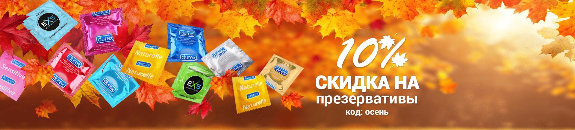 Осенняя скидка -10% на презервативы